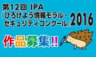 第12回 IPA「ひろげよう情報モラル・セキュリティコンクール2016」作品募集!
