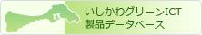いしかわグリーンICT製品データベース