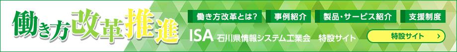 ISA 働き方改革推進特設サイト