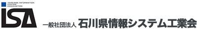 一般社団法人 石川県情報システム工業会