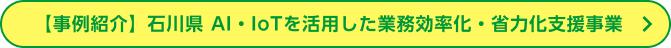 【事例紹介】石川県 AI・IoTを活用した業務効率化・省力化支援事業