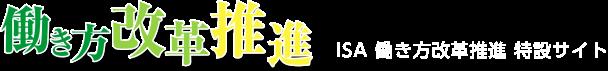ISA 働き方改革推進 特設サイト